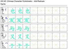 Arch Chinese - Chinese Character Worksheets, Chinese flashcard maker, Chinese Writing Exercise Sheets. Writing Worksheets with Chinese Stroke Order