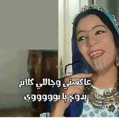 عاكسني Arabic Memes, Arabic Funny, Funny Arabic Quotes, Funny Qoutes, Jokes Quotes, Funny Images, Funny Pictures, All Jokes, Funny Comments