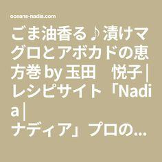 ごま油香る♪漬けマグロとアボカドの恵方巻 by 玉田 悦子   レシピサイト「Nadia   ナディア」プロの料理を無料で検索