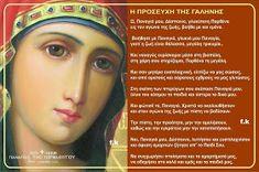 ΚΩΔΩΝΟΚΡΟΥΣΙΑ: 3 ΨΑΛΤΟΤΡΑΓΟΥΔΑ ΠΟΥ ΠΡΕΠΕΙ ΝΑ ΞΕΡΟΥΜΕ ΟΛΟΙ ΜΑΣ... ΑΚΟΥΣΤΕ ΤΑ... Orthodox Christianity, Jesus Christ, Prayers, Faith, Quotes, Crafts, Quotations, Manualidades, Prayer