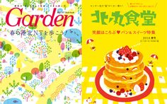 For spring !   両面表紙という珍しい体裁の冊子。 横浜市営地下鉄の駅にて配布しました