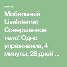 Мобильный LiveInternet Совершенное тело! Одно упражнение, 4 минуты, 28 дней — и прекрасный результат! | Трииночка - Дневник Три И ночка | Health Fitness, Youtube, How To Make, Crocheting, Hobbies, Weddings, Sport, Knitting, Crafts