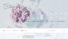 自分のブログを開いた時に気分が上がりました - Web集客コンサルタント 榎本まどか
