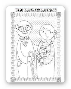Αν όλα τα παιδιά της γης....Kids of World..: Χρόνια πολλά παππού και γιαγιά!!! Grandparents Day Crafts, Dad Day, Autumn Activities, School, Blog, Fictional Characters, Dates, Log Projects, November