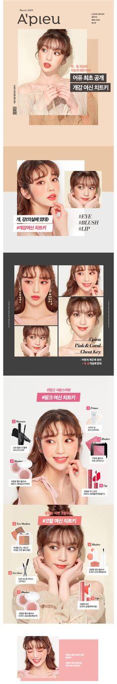 Ad Design, Layout Design, Graphic Design, Facebook Layout, Fashion Banner, Korean Design, Cosmetic Design, Beauty Ad, Promotional Design
