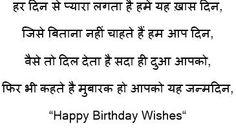 Birthday Wishes in Hindi – मुबारक हो आपको यह जन्मदिन