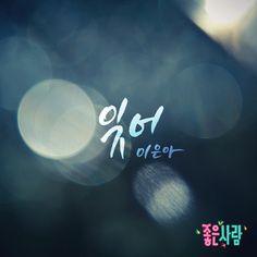 Lee Eun A - Forget (이은아)   Good Person OST Part 20