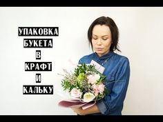 УПАКОВКА БУКЕТА В КРАФТ И КАЛЬКУ | ШКОЛА ФЛОРИСТИКИ ONLINE - YouTube