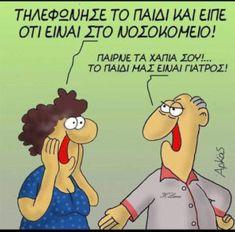 Funny Photos, Funny Images, Kai, Ancient Memes, Funny Greek, Greek Quotes, Funny Stories, Funny Pins, Funny Cartoons