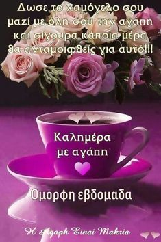 Εικονες Good Morning Picture, Morning Pictures, Special Words, Night Photos, Greek Quotes, Words Quotes, Good Night, Good Music, Food And Drink