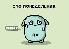 #АлександрЖданович #позитив #прикольныекартинки #анекдоты #юмор #понедельник #полюбипонедельник