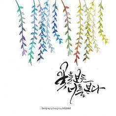 회원작품 1 페이지 > 토마토맥 Korean Handwriting, Caligraphy, Arabic Calligraphy, Daily Devotional, Mark Making, Art School, Cool Words, Hand Lettering, Logo Design