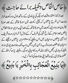 Duaa Islam, Islam Hadith, Allah Islam, Alhamdulillah, Islamic Phrases, Islamic Messages, Islamic Dua, Prayer Verses, Quran Verses