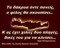 Ta dakria onte.. Crete Island, Greek Quotes, True Friends, True Words, Greece, Poems, Wisdom, Letters, Thoughts