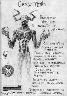 Magic Creatures, Dark Creatures, Mythical Creatures Art, Mythological Creatures, Fantasy Creatures, Monster Design, Monster Art, Creature Concept Art, Creature Design