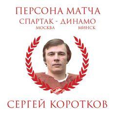 В рамках проекта «Персона матча» завтра, перед игрой Спартак - Динамо (Мн), мы вспомним Сергея Александровича Короткова.
