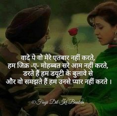 Akash Military Couples, Military Quotes, Hindi Quotes, Quotations, Heartless Quotes, Indian Army Wallpapers, Indian Army Quotes, Bhagat Singh, Indian Flag