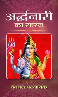 Hindi Books, Fiction Stories, Religious Books, Free Kindle Books, Any Book, Author, God, Health, Movie Posters