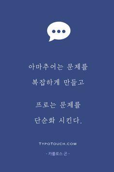 타이포터치 - 짧은 글. 긴 생각  | 명언 명대사 노래가사 Wise Quotes, Famous Quotes, Words Quotes, Inspirational Quotes, Sayings, The Words, Cool Words, Calligraphy Text, Korean Quotes