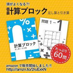 計算ブロックの書籍をアマゾンで販売開始しました  ぜひお買い求め下さい  #数独 #ナンプレ #フォロー #パズル #学童 #勉強垢 #ゲーム #instagood #fun #l4l #instalike #instagram #数学 #教育 #インスタ #スタバ  #instadaily #sougog