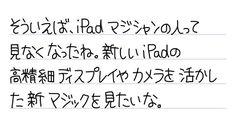 iPadマジシャン - あしのよし・ゆびニッキ