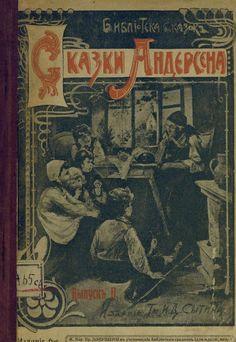 Сказки Андерсена   Андерсен Ханс  Кристиан Перевод: Вейнберг П. 1918