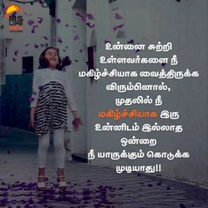 Tamil Motivational Quotes, Tamil Love Quotes, Inspirational Quotes, Good Thoughts Quotes, Positive Thoughts, Positive Quotes, True Quotes, Best Quotes, Self Motivation Quotes