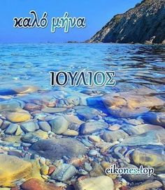 Καλώς ήρθες Ιούλιε! Εικόνες Τοπ - eikones top Greek Memes, Happy, Friends, Amigos, Ser Feliz, Boyfriends, Being Happy