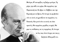 Greek Quotes, Poetry, Sayings, Life, Inspiration, Facebook, Biblical Inspiration, Lyrics, Poetry Books