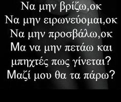Funny Greek Quotes, Funny Quotes, True Words, True Stories, Sarcasm, I Laughed, Jokes, Lol, Letters