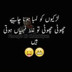 😂🤣😂🤣😂🤣😂 All Quotes, Best Quotes, Funny Quotes, Funny Memes, Jokes, Poetry Funny, Love Poetry Urdu, Funny Bunnies, Deep Words