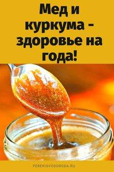 Мед и куркума - здоровье на года! Herbal Remedies, Health Remedies, Natural Remedies, Health Vitamins, Diet Menu, Oral Health, Herbal Medicine, Healthy Nutrition, Health And Beauty