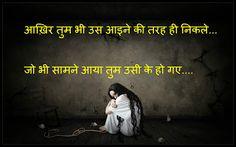 Shayari Hi Shayari: Alone girl dard shayari images