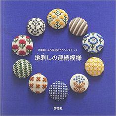 戸塚刺しゅう伝統のカウントステッチ 地刺しの連続模様 | |本 | 通販 | Amazon