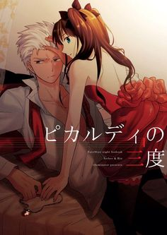 Fate/stay night Anime Tohsaka Rin and Archer: