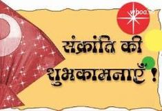 Happy Makar Sankranti Kites Flying Day Wishes GIF And Wallpaper , Images Happy Makar Sankranti Wallpaper, Happy Makar Sankranti Images, Happy Sankranti, Happy Lohri Wishes, Happy Pongal, Happy Lohri Images, Php Tutorial, Good Day Wishes