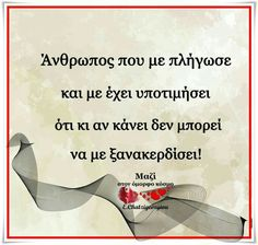Greek Beauty, Motivational Quotes, Inspirational Quotes, Greek Quotes, True Words, Picture Quotes, Favorite Quotes, Quotations, Life Is Good