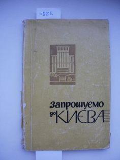 Запрошуємо до Києва путівник (5656523663) - Aukro.ua – больше чем аукцион