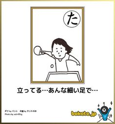 Japanese Funny, Can't Stop Laughing, Haha Funny, Laughter, Comedy, Projects To Try, Funny Pictures, Jokes, Humor