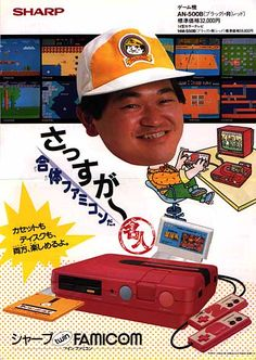 TWIN FAMICOM poster 80s Video Games, Video Game Art, Japanese Video Games, Pc Engine, Old Commercials, Arcade, Old Video, Old Games, Playstation