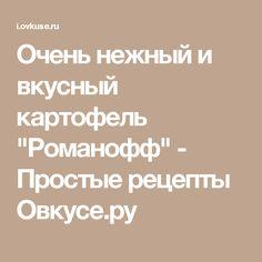"""Очень нежный и вкусный картофель """"Романофф"""" - Простые рецепты Овкусе.ру"""