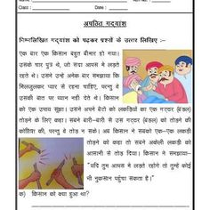 Worksheets of Unseen Passage-Hindi-Language,Workbook of Unseen Passage-Hindi-Language Stories With Moral Lessons, English Moral Stories, Moral Stories In Hindi, English Stories For Kids, Moral Stories For Kids, Learning English For Kids, English Phrases, Learn English Words, Short Stories