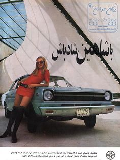 Iran Pictures, Iranian Actors, Pahlavi Dynasty, The Shah Of Iran, Persian Girls, Achaemenid, Iranian Women Fashion, Ancient Persian, Persian Pattern