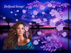 Добрый вечер!!! http://mmuzq.ru/muz/vecher4.html