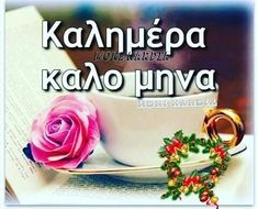 Kalimera good month Beautiful Pink Roses, Greek Language, Good Morning, December, Gifts, Art, Good Day, Presents, Art Background