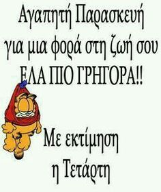 Funny Greek Quotes, Happy, Wednesday, Animation, Random, Design, Ser Feliz, Animation Movies