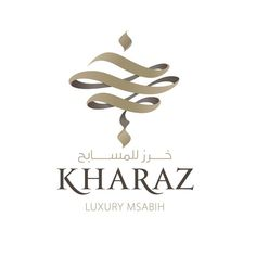 kharaz-luxury-msabih-arabic-logo