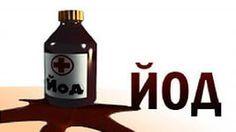 Несколько капель йода в небольшом количестве воды (молока) — при желудочно-кишечных заболеваниях.