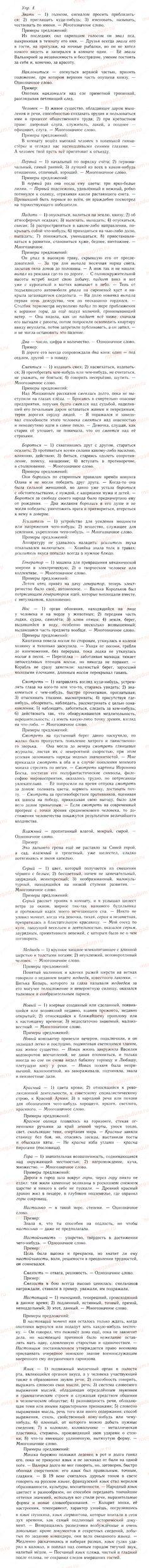 Ответ 4 - Русский язык 10-11 класс Гольцова, Шамшин