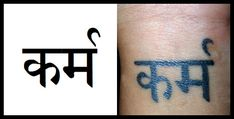 Karma in sanskrit tattoo | Flickr - Photo Sharing!